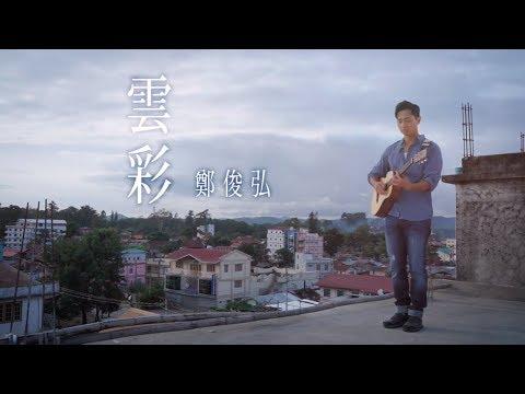 鄭俊弘 Fred Cheng