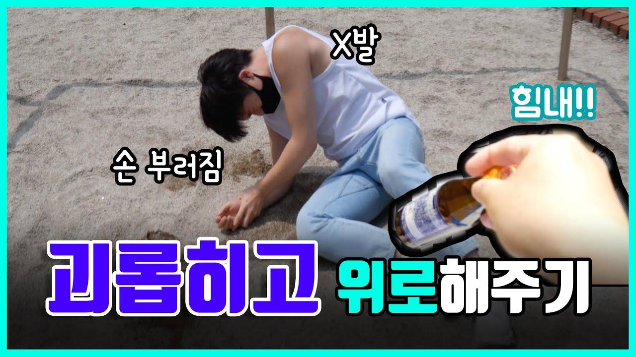 [몰카]힘들어하는 동생 괴롭히고 위로해주기 ㅋㅋㅋ 비타음료 파워ㅋㅋ[발칙한녀석들]
