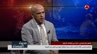 أبعاد التصريحات الإيرانية المتجددة بالسيطرة على اليمن | حديث المساء