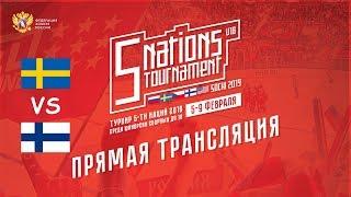 Турнир пяти наций U18. Швеция - Финляндия. 9 февраля 2019