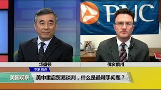 专家视点(叶文斌):美中重启贸易谈判,什么是最棘手问题?