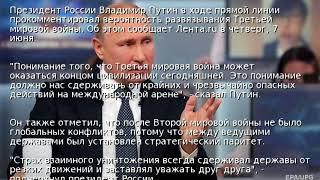 Путин оценил вероятность Третьей мировой войны