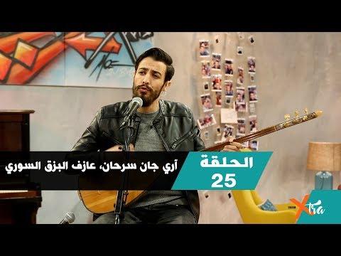 آري جان سرحان، عازف البزق السوري - الحلقة 25 - الجزء1- بي بي سي إكسترا  - نشر قبل 1 ساعة