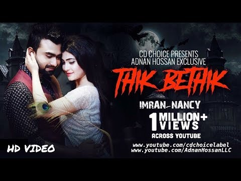 Bangla New Song 2018 | Thik Bethik | IMRAN & NANCY | Official Music Video [HD]