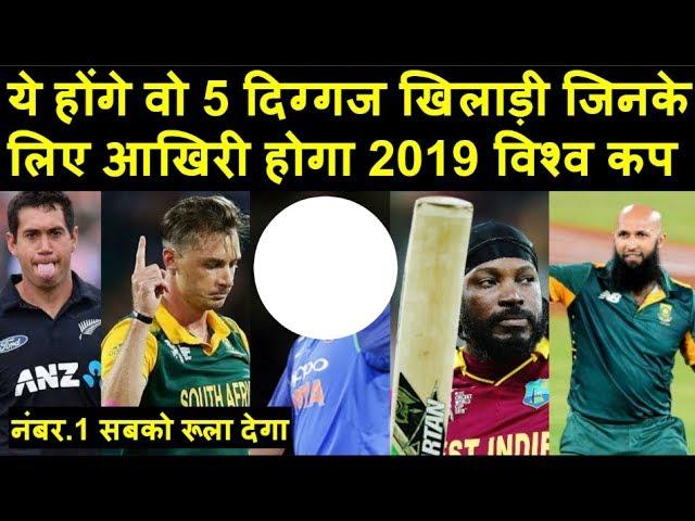 2019 विश्व कप में आखिरी बार खेलेंगे ये 5 बड़े खिलाड़ी, नंबर 1 है सबसे खास | Headlines Sports