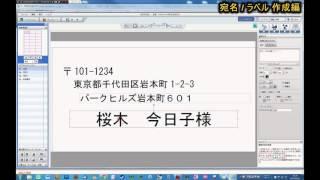 ラベル屋さん.comの宛名 / ラベルの作成方法の動画です。 【内容】 1....