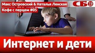 Интернет и дети – Валентина Чекан