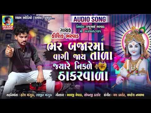 Bhar Bajar Ma Vagi Jay Tada Jayre Nikde Thakar Vada ! Full Audio ! KAUSHIK BHARWAD NEW SONG   