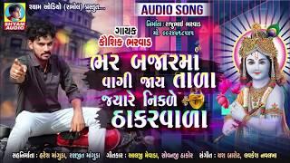 Bhar Bajar Ma Vagi Jay Tada Jayre Nikde Thakar Vada ! Full Audio ! KAUSHIK BHARWAD NEW SONG ||