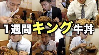 1週間キング牛丼を食べ続けたらどうなるの? thumbnail