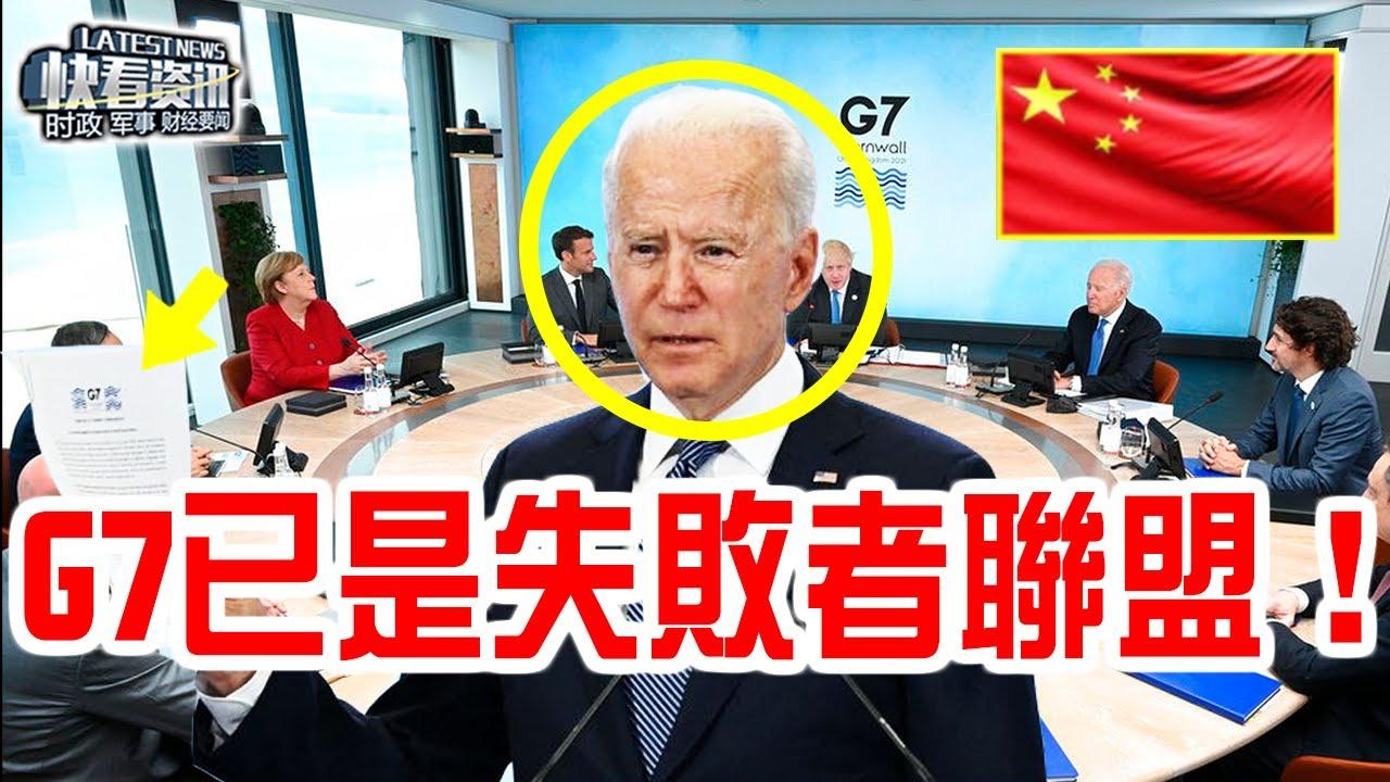 """G7最新消息!歐美發表新聲明""""針對中國""""!網友:可笑!澳大利亞日本傻眼了!G7已是""""失敗者聯盟""""!"""