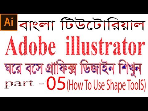 #MakeBangla, #Sadequl Islam, HOW TO USE SHAPES TOOLS  IN ADOBE ILLUSTRATOR.PART-05(BANGLA TUTORIAL)