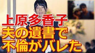 【元SPEED】今井絵理子に続き上原多香子に不倫発覚!旦那TENNの自殺の原...