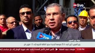 بالفيديو.. وزير التموين: الصوامع الإماراتية الجديدة توفر مليونًا ونصف طن من القمح