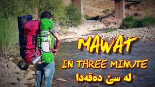 MAWAT IN 3 MINUTE | travel video ماوهت له ٣ دهقهدا
