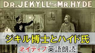英語リスニング聞き流し【ジキル博士とハイド氏】ネイティブ朗読 オーディオブック The Strange Case of Dr. Jekyll and Mr. Hyde