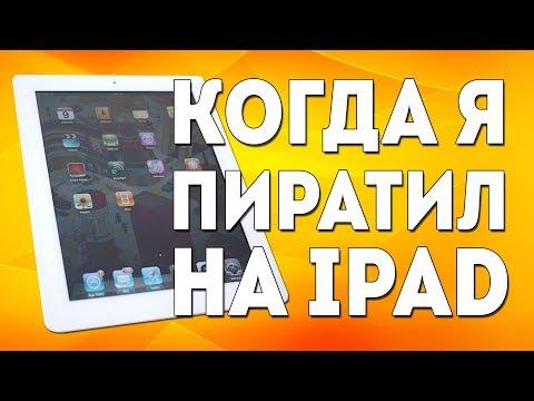 Пиратство и игры на Ipad - Cydia, Installous, Grand Chase