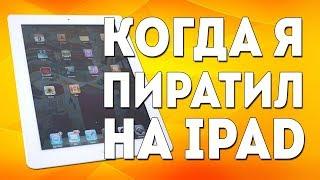 Пиратство и игры на Ipad   Cydia  Nstallous Grand Chase