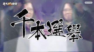 【老鵝金曲改編】千本選舉 (原曲:初音未來/千本櫻)feat.郭子 Guo Zi
