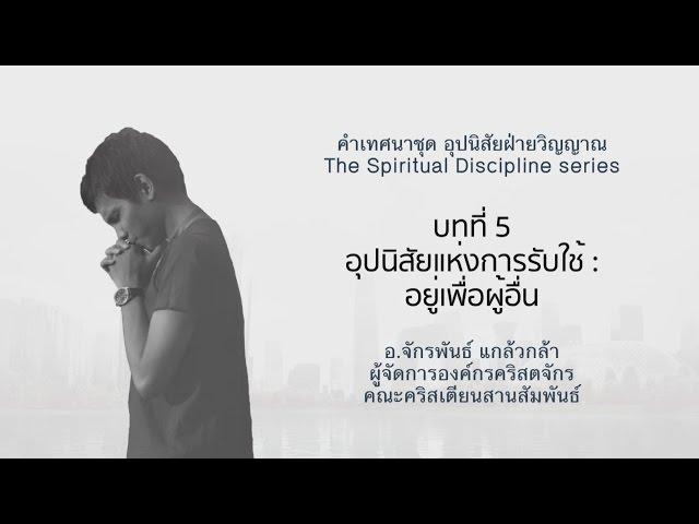 คำเทศนา อุปนิสัยแห่งการรับใช้ (Spiritual Discipline#5)