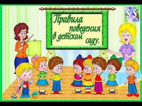 ПРАВИЛА БЕЗОПАСНОСТИ В ДЕТСКОМ САДУ ПРАВИЛА Развивающий мультфильм