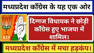 मध्यप्रदेश काँग्रेस के यह दिग्गज विधायक हुए भाजपा में शामिल| काँग्रेस में मचा हड़कंप| #MPCONGRESS_BJP