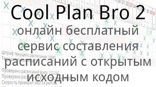 Cool Plan Bro 2 — онлайн бесплатный сервис составления расписаний с открытым исходным кодом