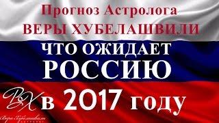Прогноз для РОССИИ на 2017 год от астролога Веры Хубелашвили