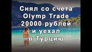 Вывел 20000 рублей с OLYMP TRADE и улетел в Турцию