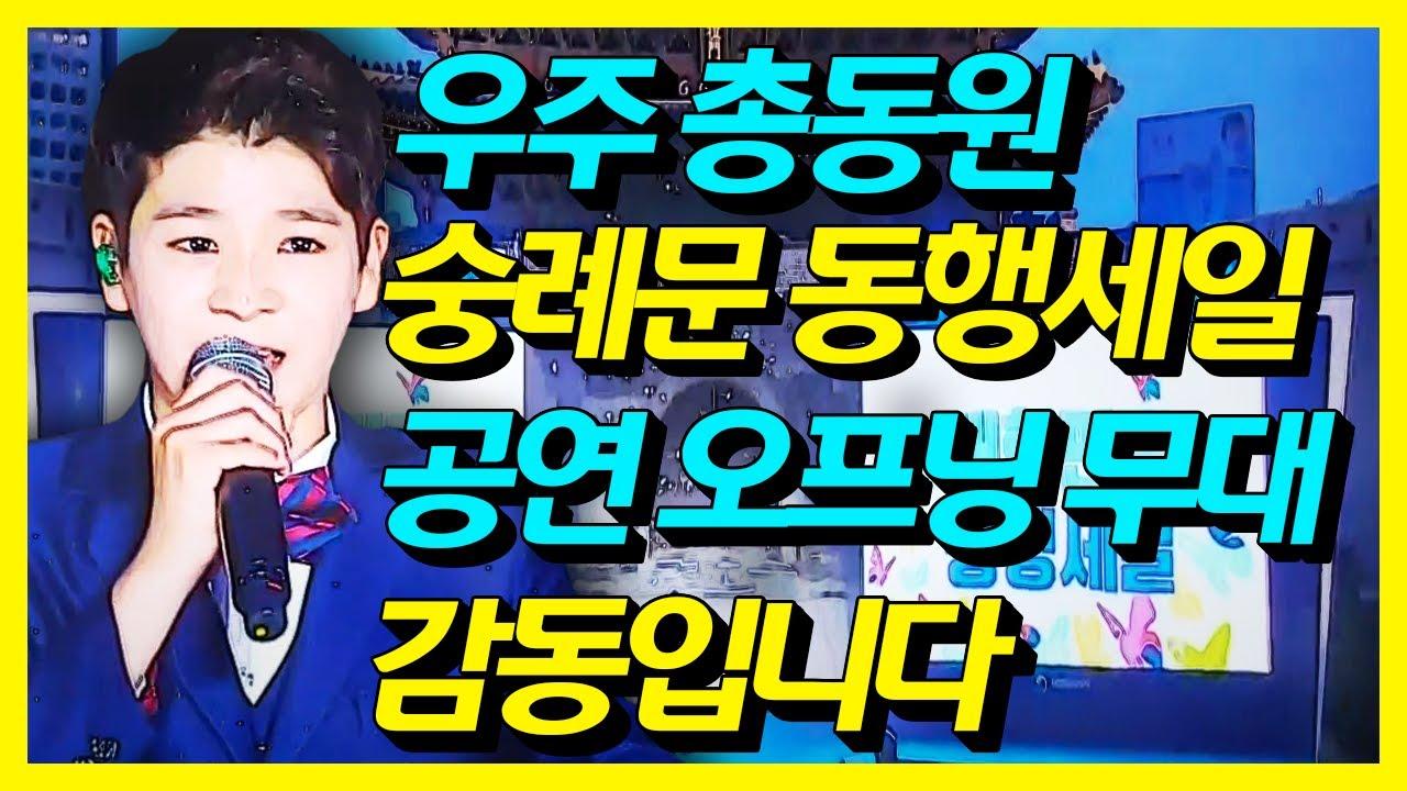 정동원 숭례문 동행세일 콘서트 오프닝 무대에서 '동행합시다' 화려하게 수놓다 감동입니다