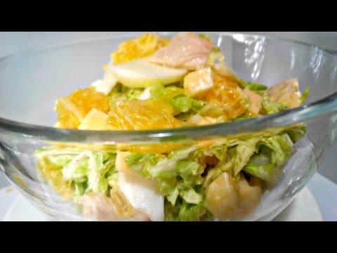 Салат ПИКАНТНЫЙ с курицей сыром и апельсинами на праздничный стол на Новый Год [Вкусная находка]