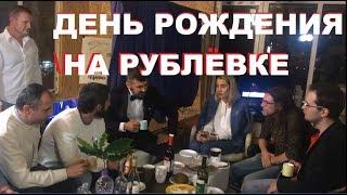 День рождения на Рублевке с хакером и другими