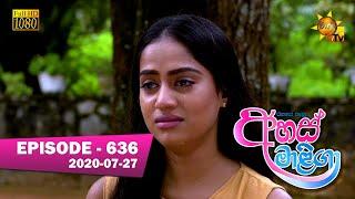 Ahas Maliga | Episode 636 | 2020-07-27 Thumbnail