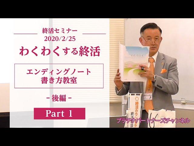 【終活セミナー】エンディングノート書き方教室【後編】 (1/3)