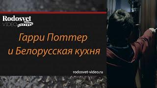 Гарри Поттер и белорусская кухня (2015) (rodosvet-video.ru)(https://vk.com/rodosvetvideo - группа ВКонтакте http://rodosvet-video.ru - мой сайт Смотрите, подписывайтесь на канал и ставьте Нрави..., 2014-12-02T13:34:18.000Z)