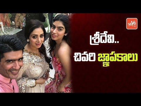Sridevi Last Memories | Sridevi No More | Sridevi Last Photos in Dubai Wedding Party | UAE | YOYO TV