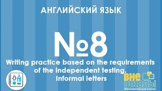 Онлайн-урок ЗНО. Английский язык №8. Informal letters