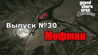 Мифы GTA San Andreas 30: Мофман