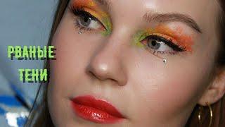 РВАНЫЕ ТЕНИ яркий летний макияж креативный макияж