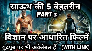 Top 5 Best South Science Fiction Hindi Dubbed Movies | Top 5 Sci-Fi Movies In South | Top5 Hindi