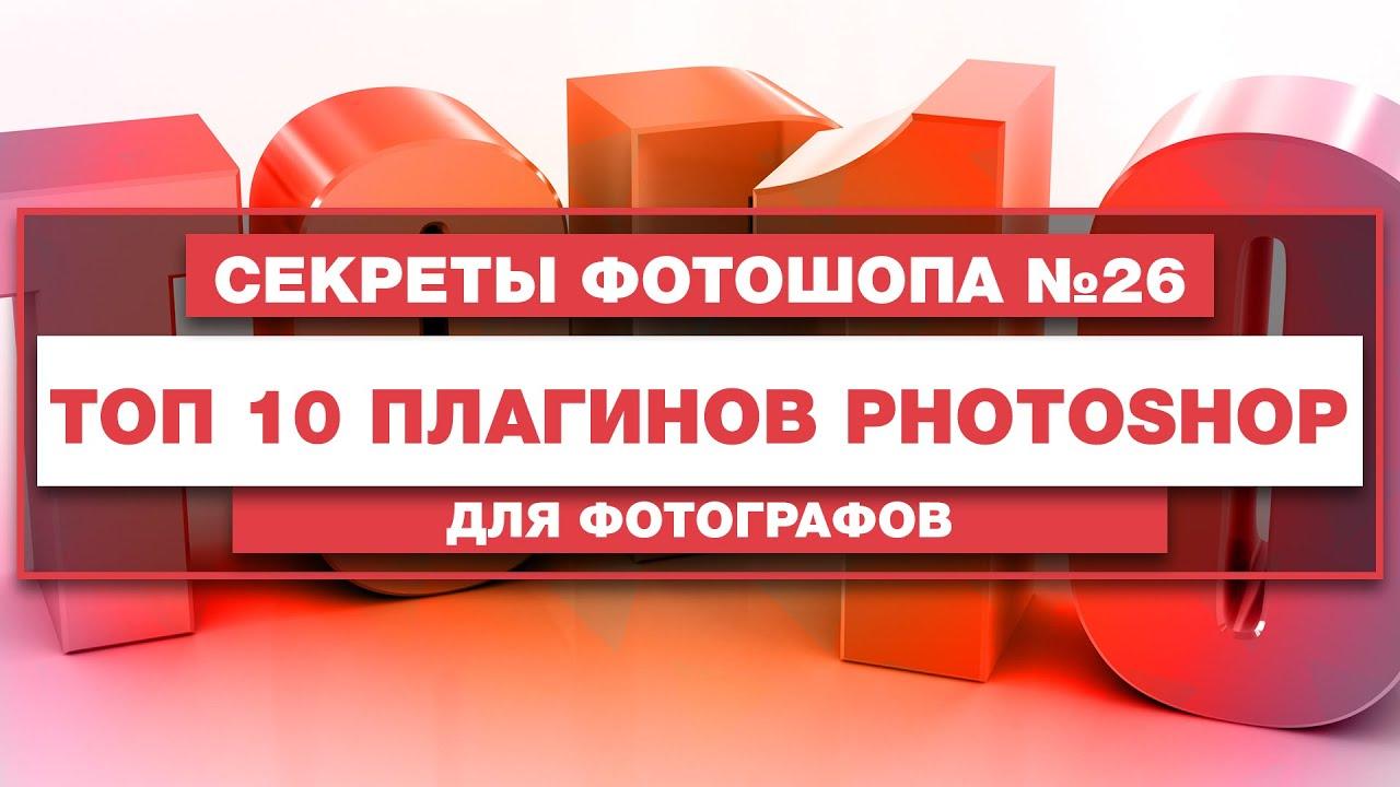 ТОП 10 Плагинов для Фотошопа | Секреты и Уроки Фотошопа №26 | Фото Лифт