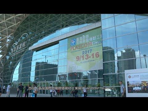 Taiwan International Tradeshows