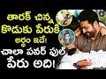 Facts Behind Jr NTR's Second Son Name   Lakshmi Pranathi Second Son Name FIXED   Telugu Panda