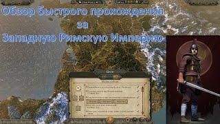 Total War: Attila - Тактика быстрого прохождения