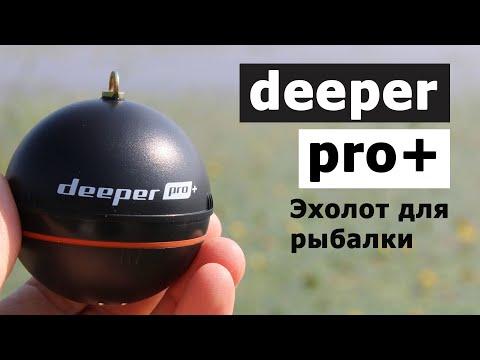 Обзор эхолота Deeper PRO+ для рыбалки