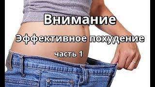 Внимание Эффективное похудение часть 1
