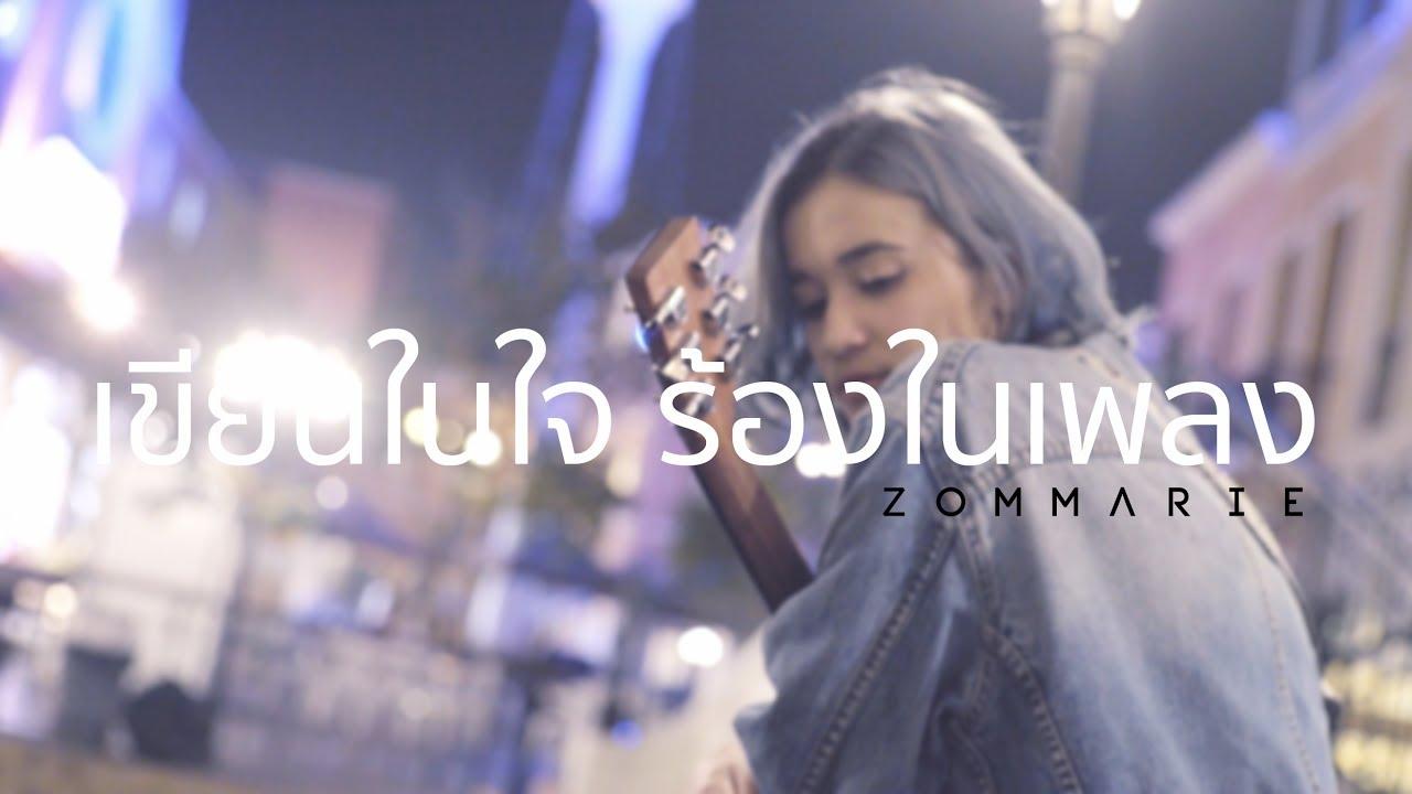 เขียนในใจ ร้องในเพลง - DA Endorphine【Cover by zommarie】