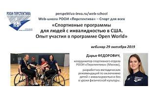 Вебинар: Спортивные программы для людей с инвалидностью в США (29.10.2019)