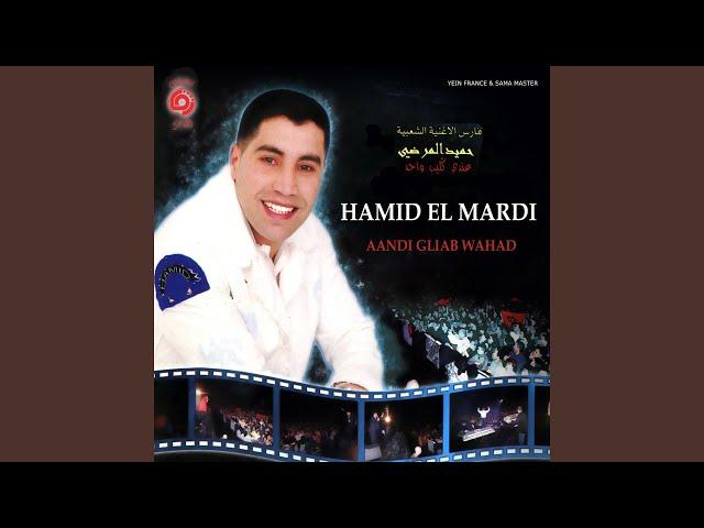 WAHED TÉLÉCHARGER MP3 EL HAMID ANDI MARDI GLYAB
