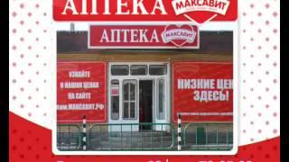 Саранск Максавит